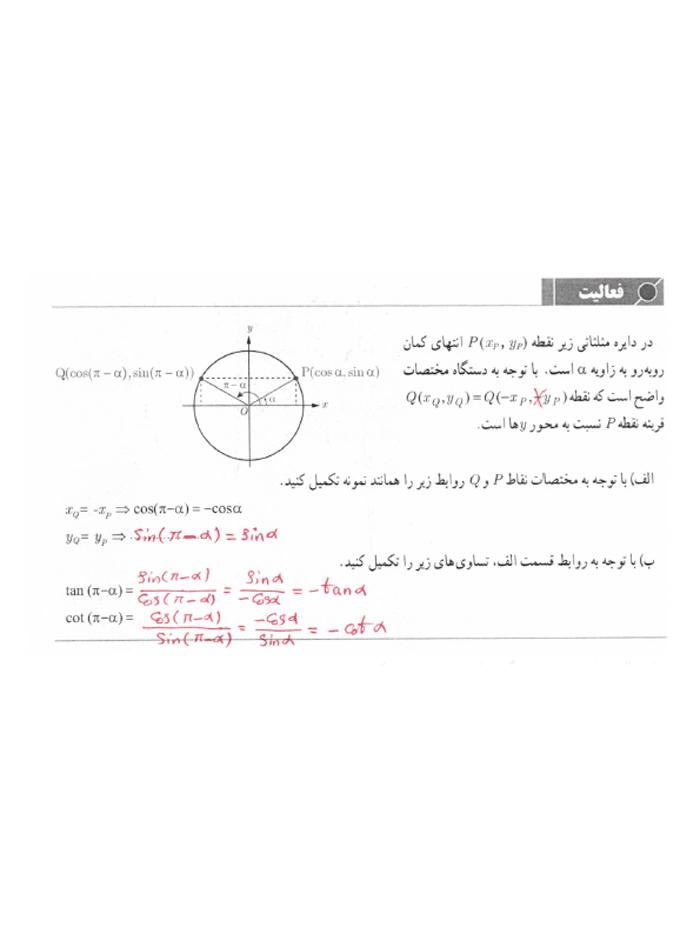 پاسخ فعالیت صفحه 100 حسابان یازدهم