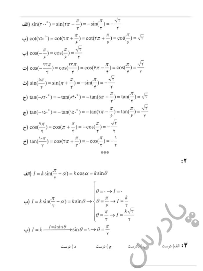 حل تمرین صفحه 104 حسابان یازدهم