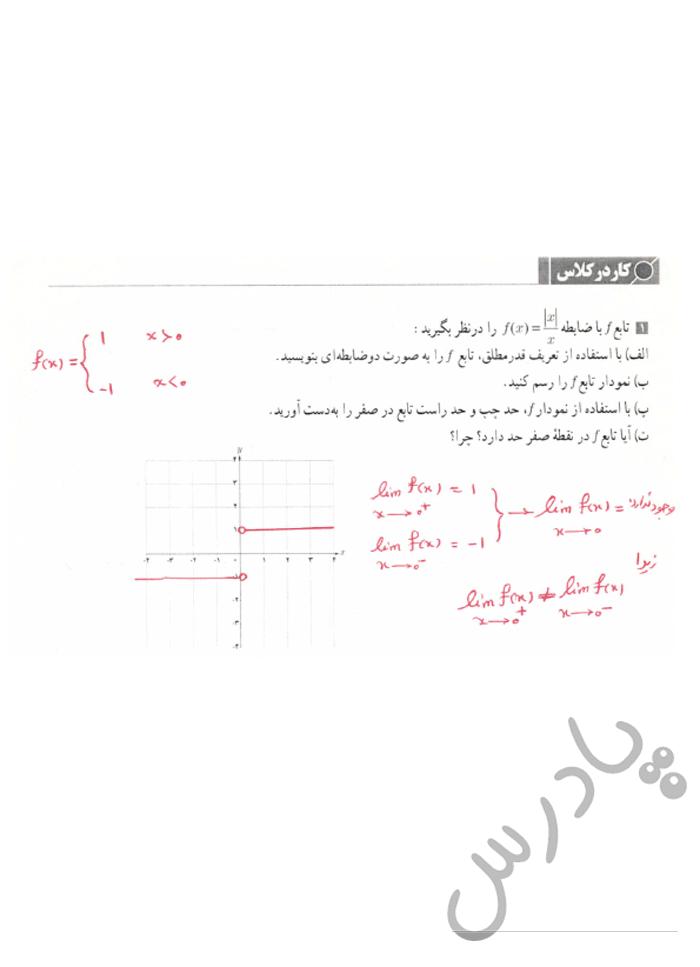 جواب کاردرکلاس صفحه 127 حسابان یازدهم
