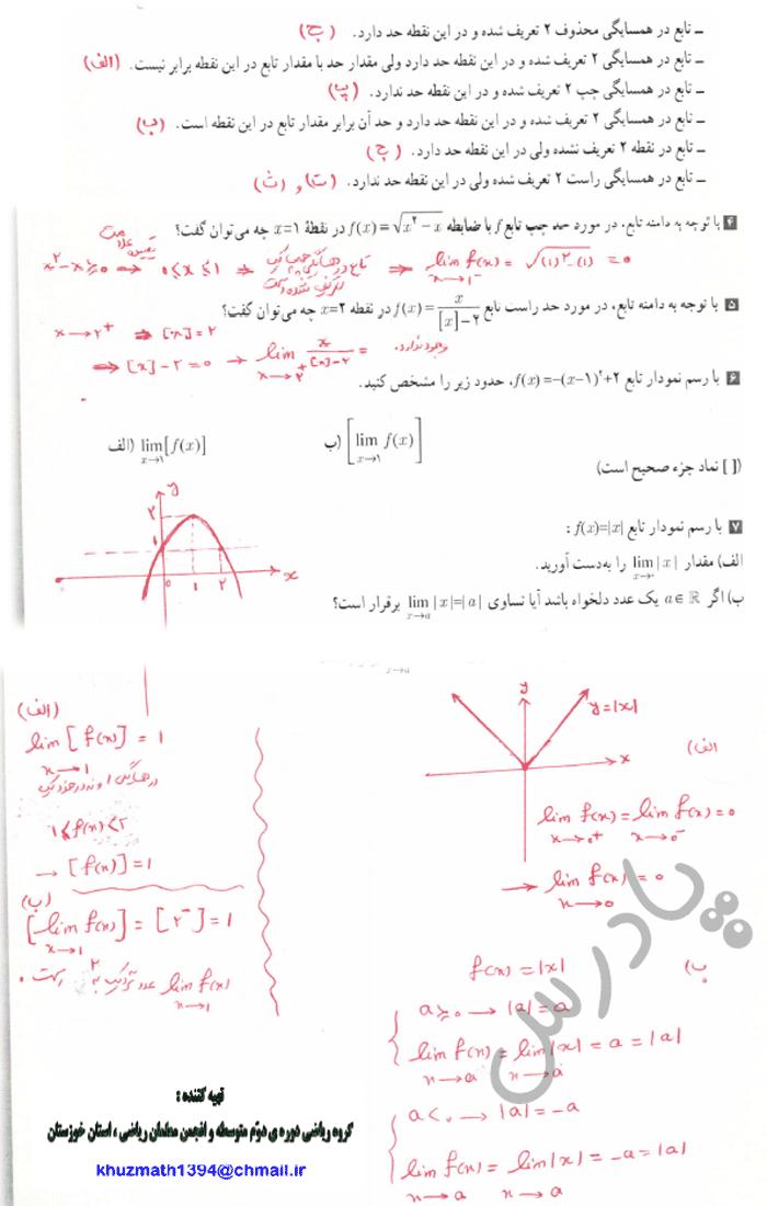 ادامه حل تمرین صفحه 127 حسابان یازدهم