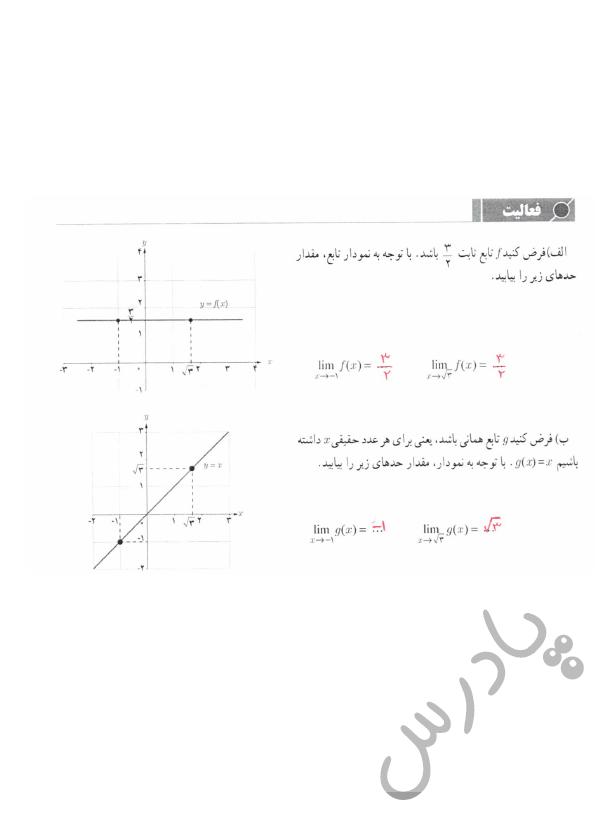 پاسخ فعالیت صفحه 130 حسابان یازدهم