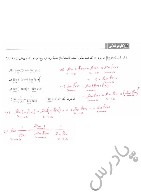 جواب کاردرکلاس صفحه 132 حسابان یازدهم