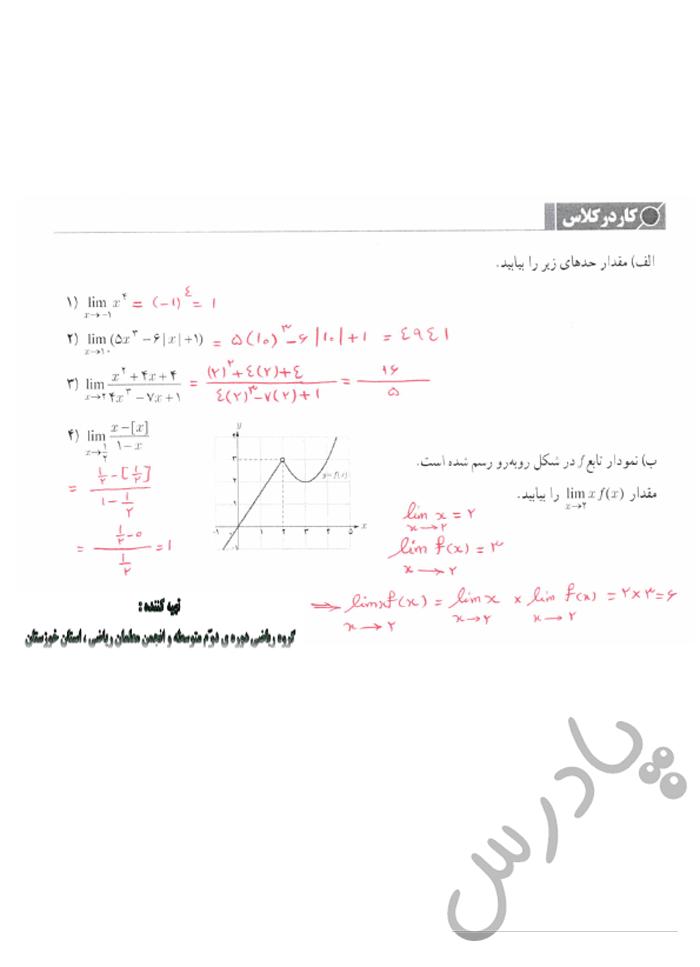 جواب کاردرکلاس صفحه 134 حسابان یازدهم