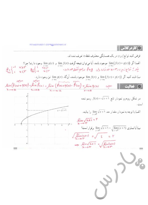 جواب کاردرکلاس و فعالیت صفحه 136 حسابان یازدهم