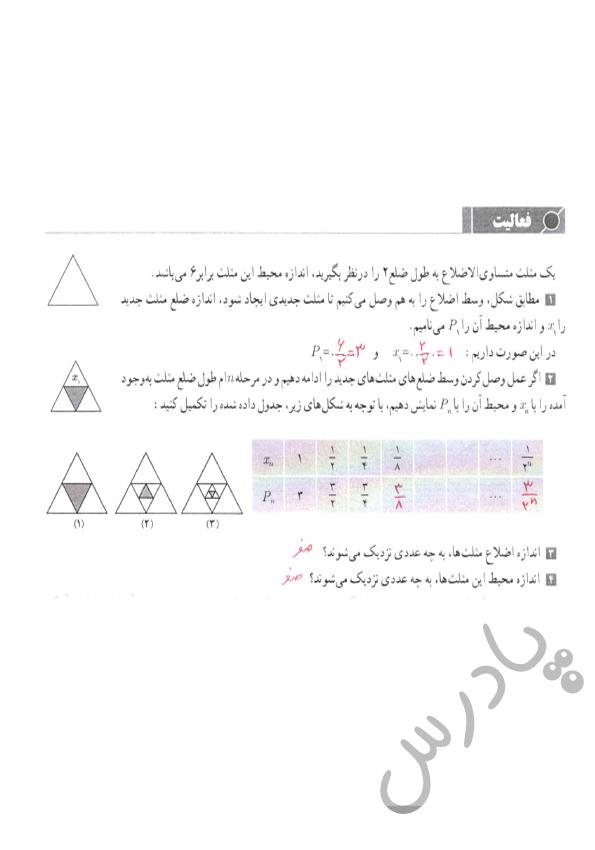 پاسخ فعالیت صفحه 115 حسابان یازدهم