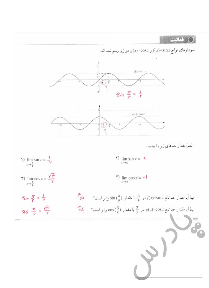 پاسخ فعالیت صفحه 137 حسابان یازدهم