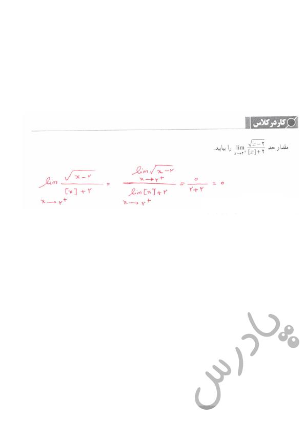 جواب کاردرکلاس صفحه 138 حسابان یازدهم