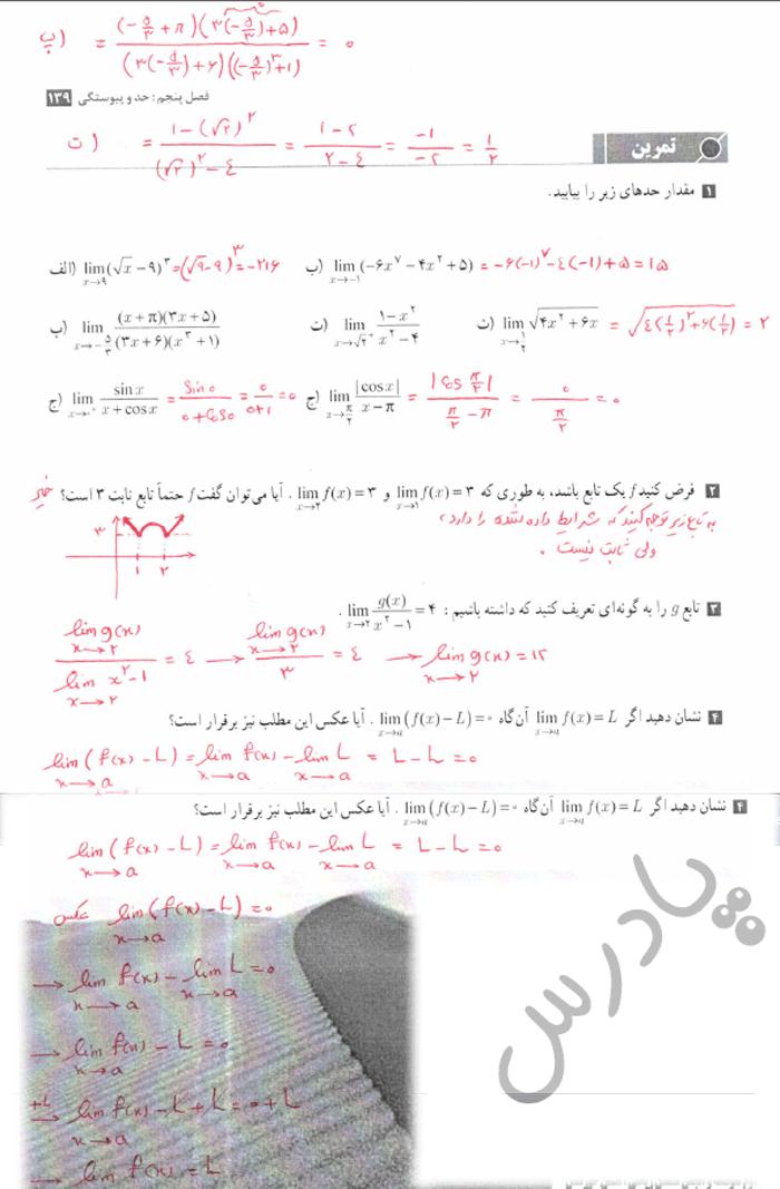 حل تمرین صفحه 139 حسابان یازدهم