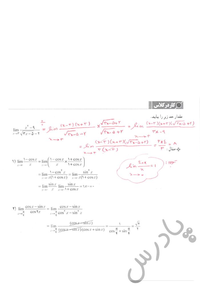 جواب کاردرکلاس صفحه 142 حسابان یازدهم