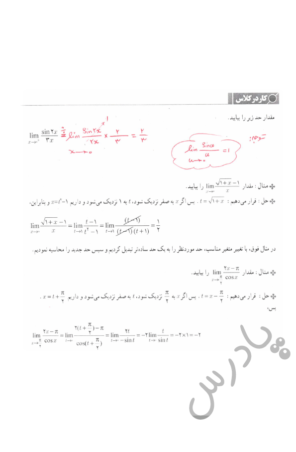 جواب کاردرکلاس صفحه 143 حسابان یازدهم