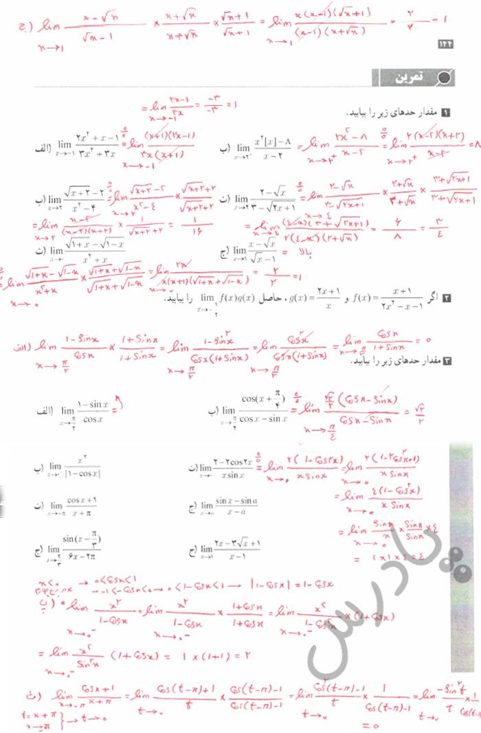 حل تمرین صفحه 144 حسابان یازدهم