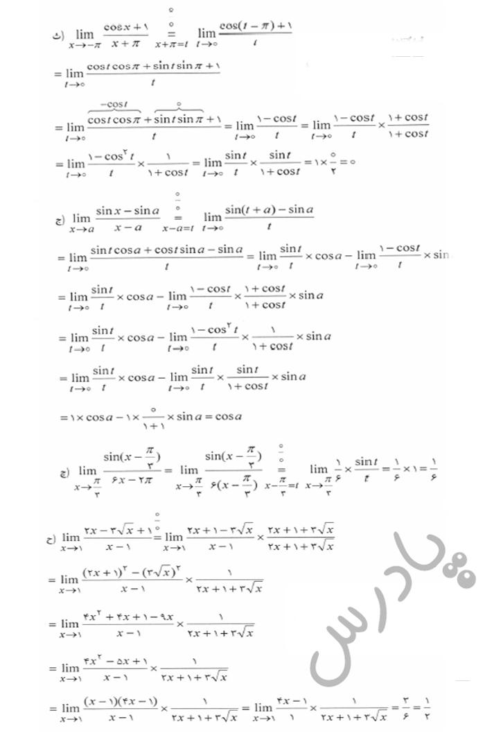 ادامه حل تمرین صفحه 144 حسابان یازدهم