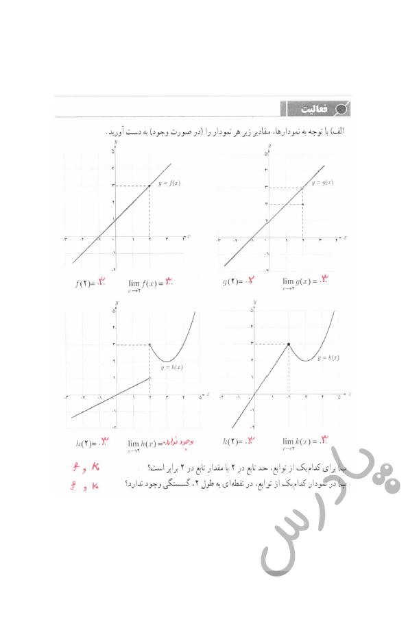 پاسخ فعالیت صفحه 145 حسابان یازدهم
