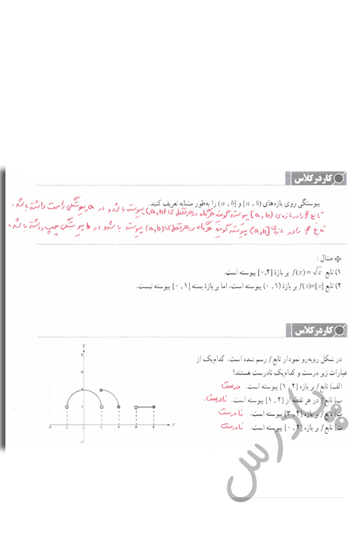جواب کاردرکلاسهای صفحه 150 حسابان یازدهم
