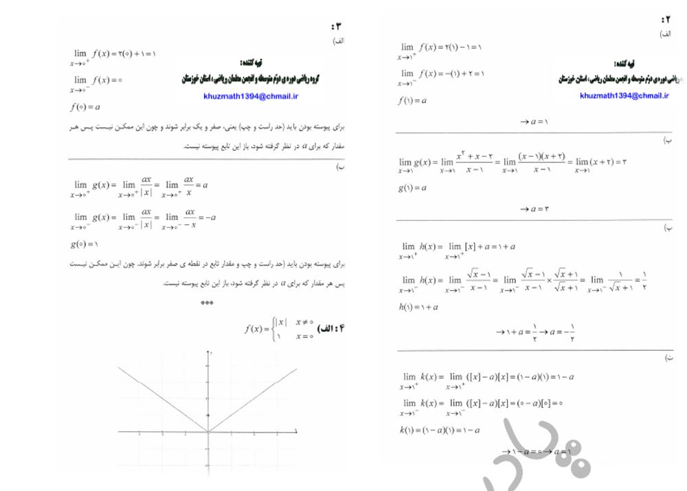 ادامه حل تمرین صفحه 151 حسابان یازدهم