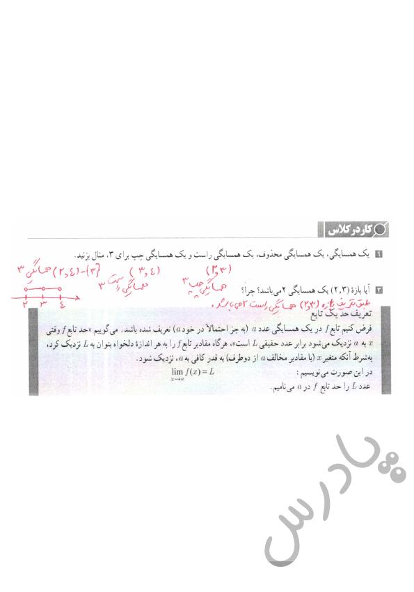 جواب کاردرکلاس صفحه 119 حسابان یازدهم