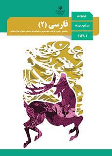 فارسی یازدهم