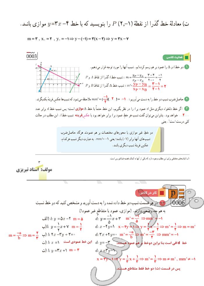حل تمرین ، فعالیت کلاسی  صفحه 3و4 ریاضی یازدهم