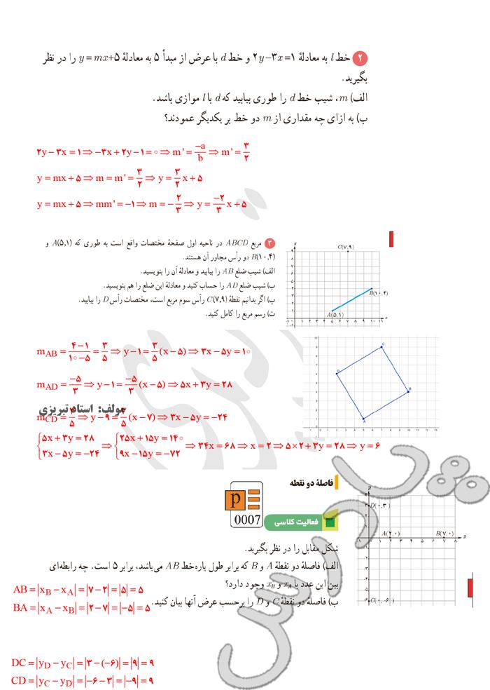 حل کار در کلاس وفعالیت صفحه 4 ریاضی یازدهم