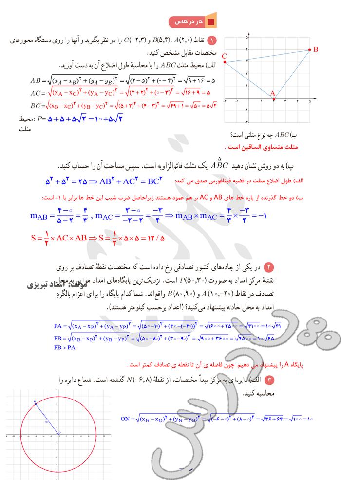 حل کار در کلاس صفحه 6 ریاضی یازدهم
