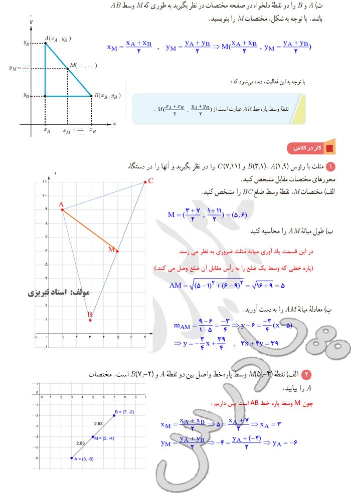 پاسخ کار در کلاس صفحه 7 ریاضی یازدهم