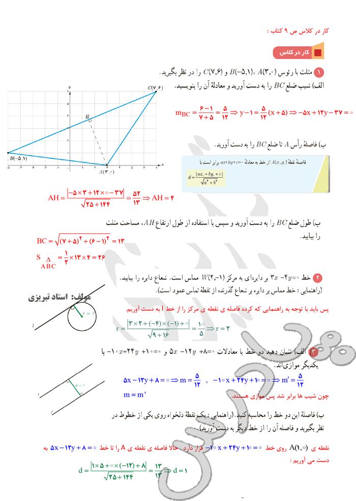 حل کار در کلاس صفحه9 ریاضی یازدهم