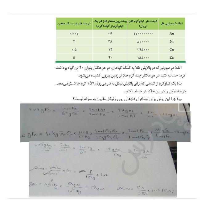 ادامه حل خودرابیازمایید صفحه24 شیمی یازدهم