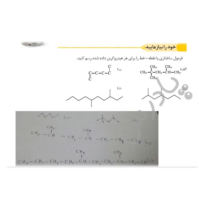 جواب خودرابیازمایید صفحه 33 شیمی یازدهم