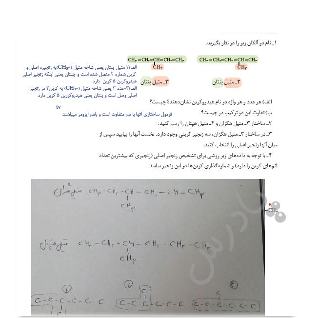 جواب باهم بیاندیشیم صفحه 37 شیمی یازدهم