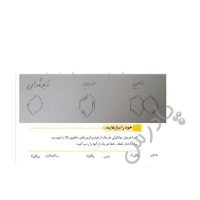 جواب خودرابیازمایید صفحه 42 شیمی یازدهم