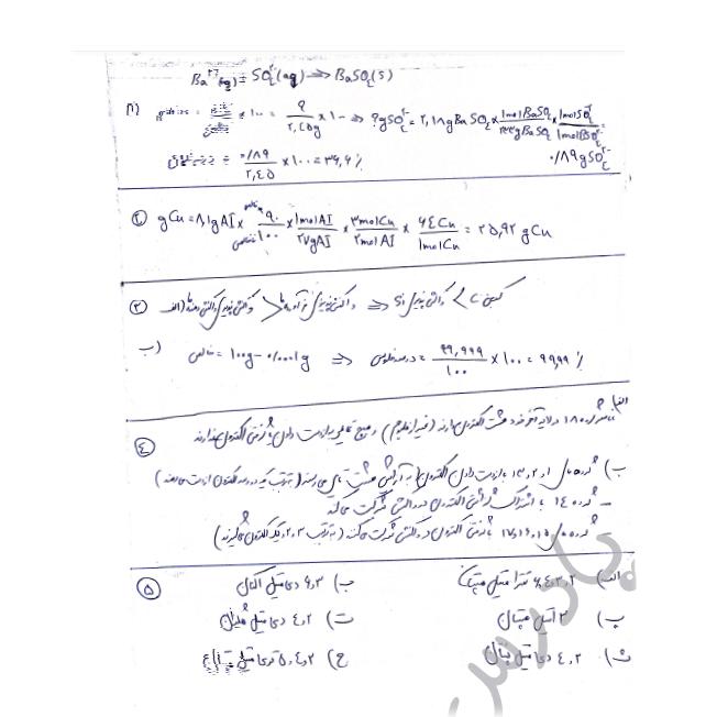 حل تمرینات دوره ای فصل 1 شیمی یازدهم