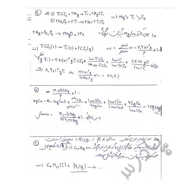 ادامه حل تمرینات دوره ای شیمی یازدهم