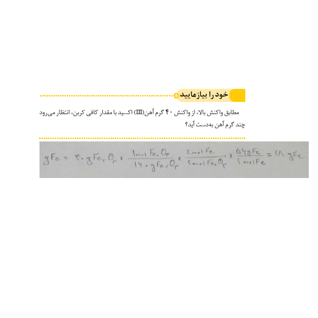 حل خودرابیازمایید صفحه22 شیمی یازدهم