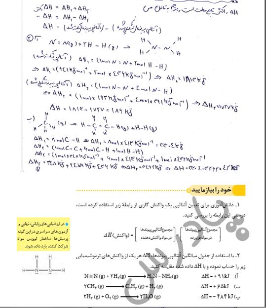 جواب خودرابیازمایید صفحه 75 شیمی یازدهم