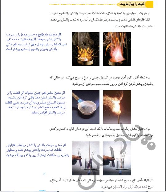 جواب خودرابیازمایید صفحه 81 شیمی یازدهم