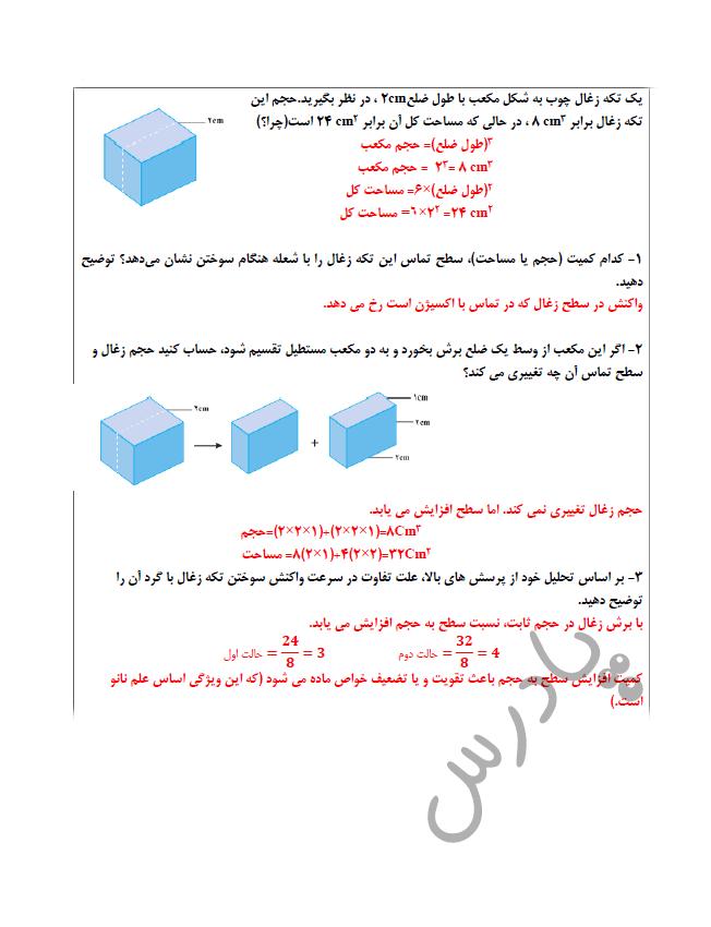 پاسخ پیوند باریاضی صفحه83 شیمی یازدهم