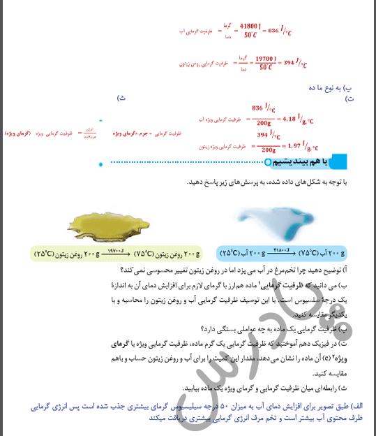 جواب با هم بیاندیشیم صفحه 57 شیمی یازدهم