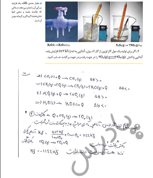 جواب خود را بیازمایید صفحه 64 شیمی یازدهم