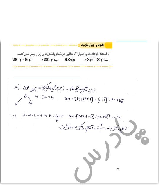 جواب خود رابیازمایید صفحه 66 شیمی یازدهم
