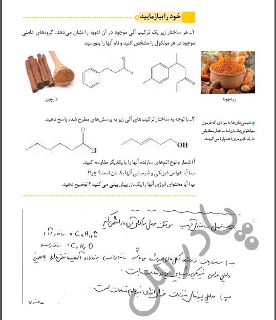 جواب خودرابیازمایید صفحه 68 شیمی یازدهم
