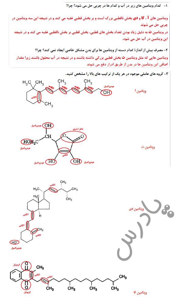 جواب خودرابیازمایید صفحه 111 شیمی یازدهم