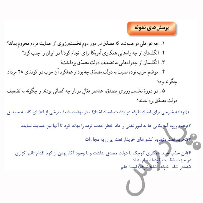 جواب پرسش های نمونه درس 13 تاریخ یازدهم
