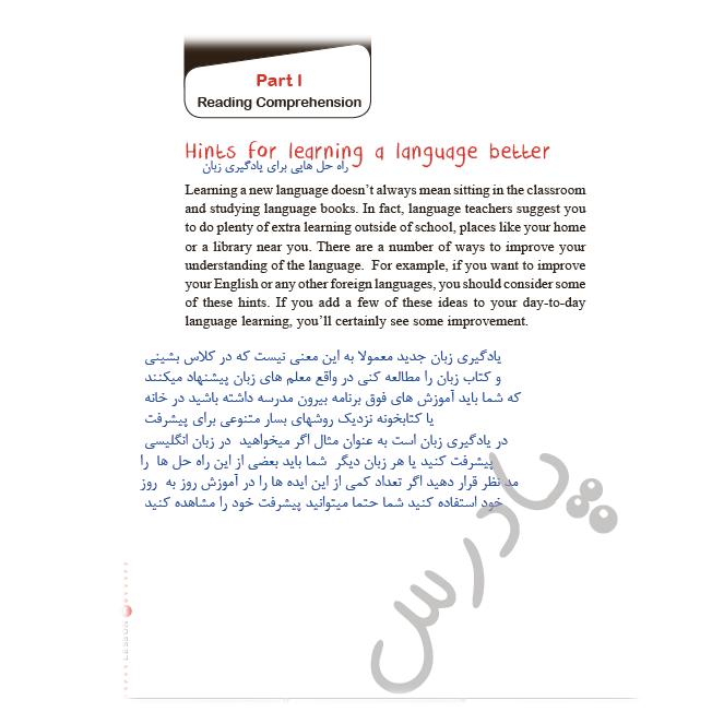 ترجمه ریدینگ صفحه10 کتاب کار زبان یازدهم