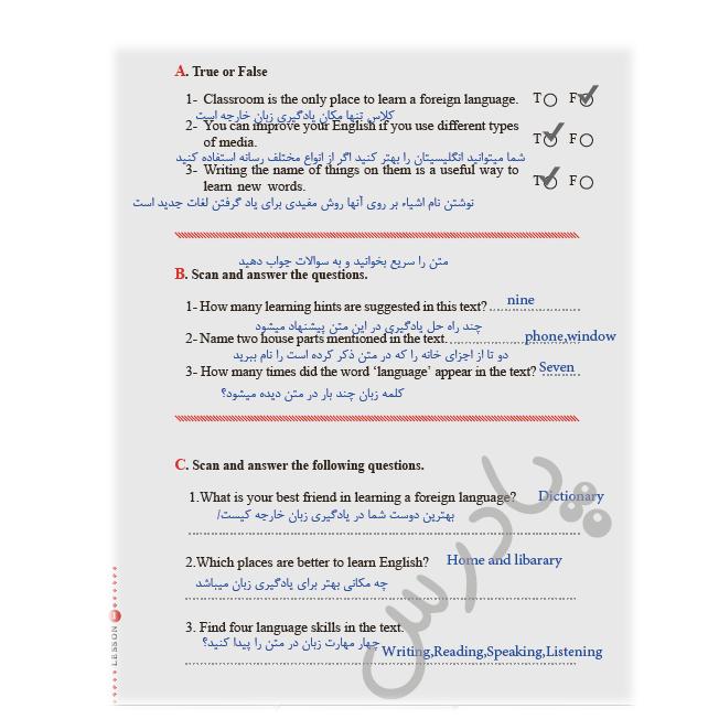 حل تمرین صفحه 12 کتاب کار زبان یازدهم