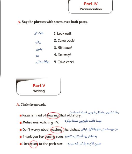 حل تمرین صفحه 37و38 کتاب کار زبان یازدهم