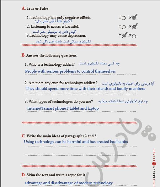 حل تمرین صفحه29 کتاب کار زبان یازدهم