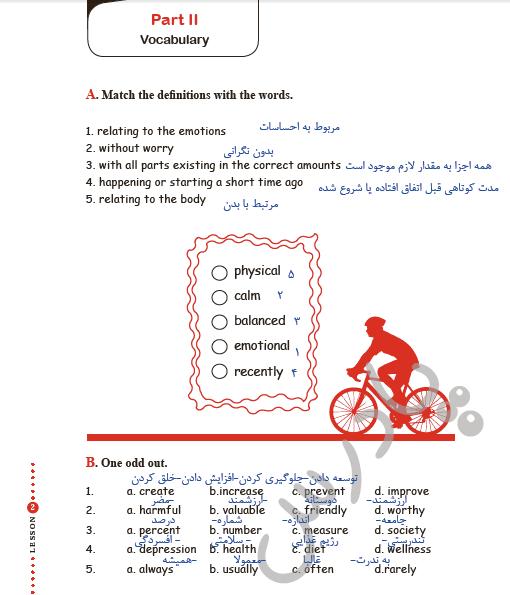 حل تمرین صفحه 30 کتاب کار زبان یازدهم