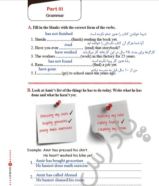 حل تمرین صفحه 34 کتاب کار زبان یازدهم