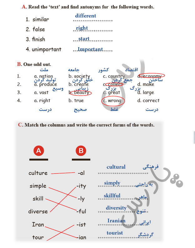 حل تمرینات صفحه 49و50 کتاب کار زبان یازدهم