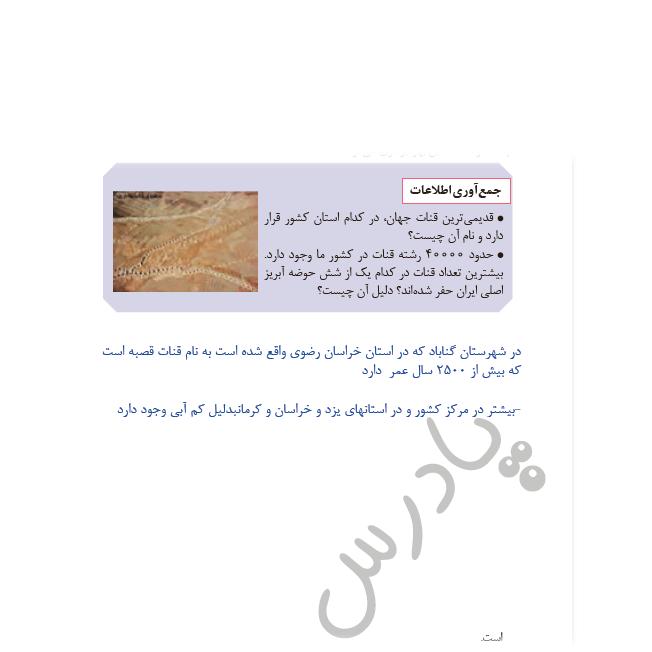 پاسخ جمع آوری اطلاعات صفحه52 زمین شناسی یازدهم